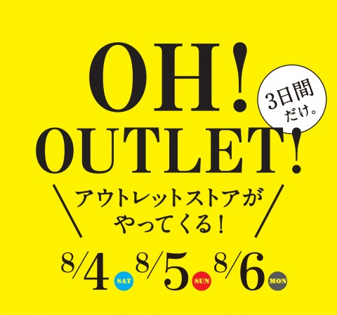 1807_OUTLET_告知用-e1532410528895[1]