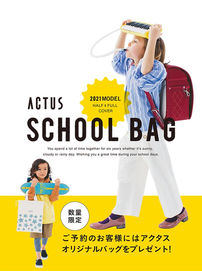 2021-SchoolBag-BLOG画像-ノベルティアリ