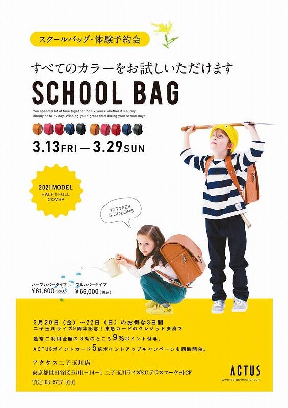 2021-SCHOOL BAG-予約会-入力用A4 コメント