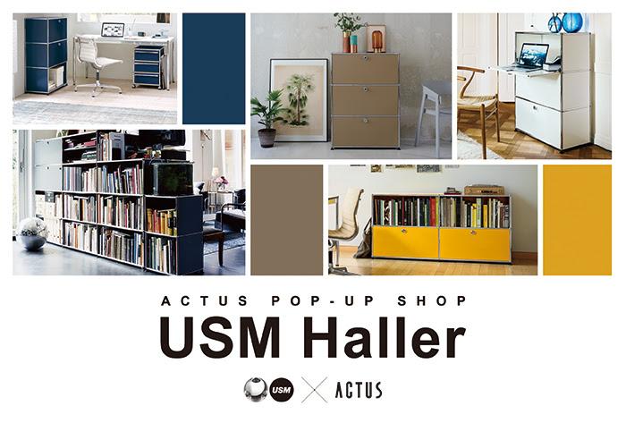 USM Haller ポップアップ始まります