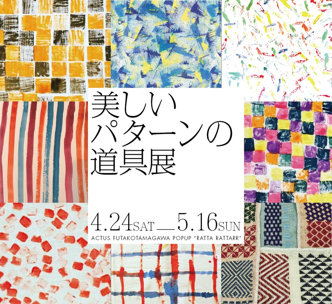 2020_10月_RATTARATTARR_仙台A4ペラ